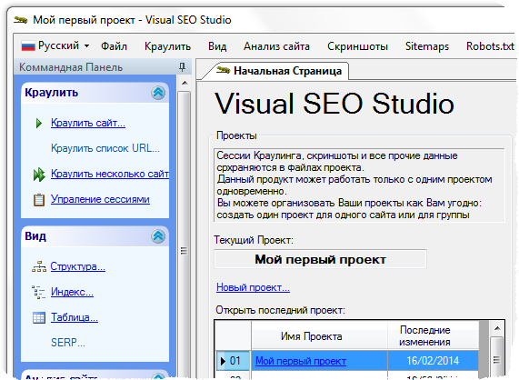 Visual SEO Studio with Russian user interface