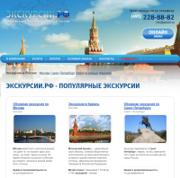 экскурсии.рф is a tourist excursions site